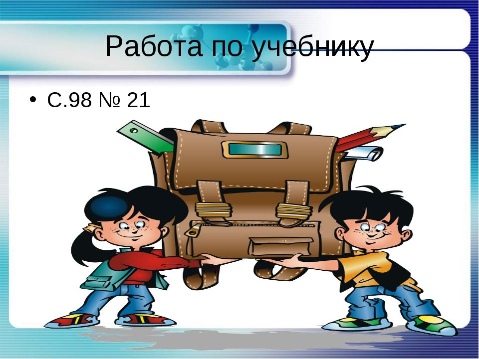 Работа по учебнику С.98 № 21