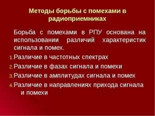 Методы борьбы с помехами в радиоприемниках Борьба с помехами в РПУ основана