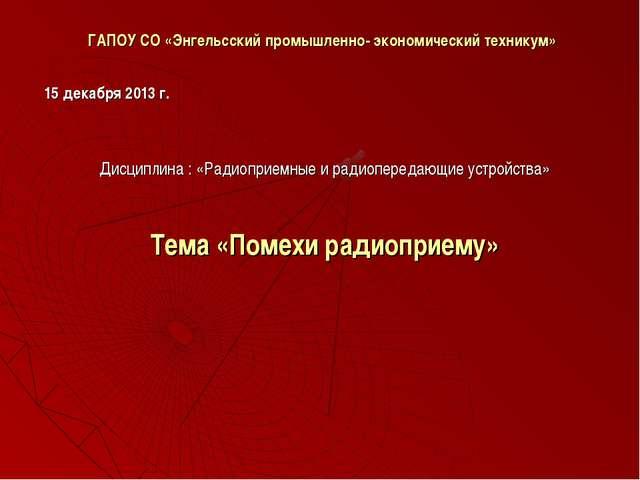 ГАПОУ СО «Энгельсский промышленно- экономический техникум» 15 декабря 2013 г...