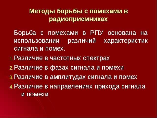 Методы борьбы с помехами в радиоприемниках Борьба с помехами в РПУ основана...