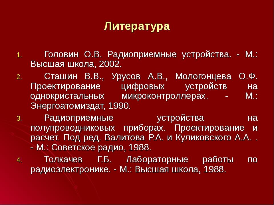 Литература Головин О.В. Радиоприемные устройства. - М.: Высшая школа, 2002....
