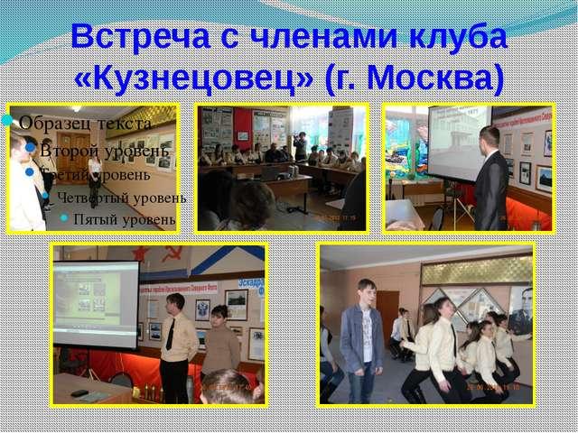 Встреча с членами клуба «Кузнецовец» (г. Москва)