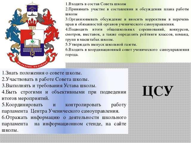 ЦСУ 1.Знать положения о совете школы. 2.Участвовать в работе Совета школы. 3...