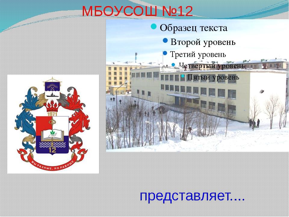МБОУСОШ №12 представляет....