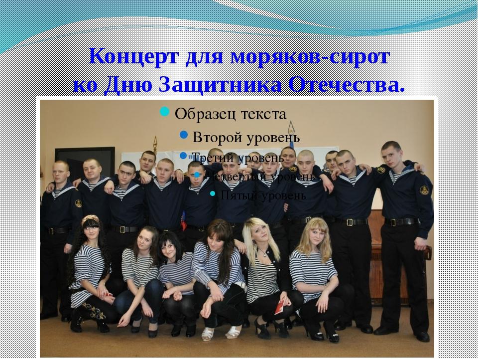 Концерт для моряков-сирот ко Дню Защитника Отечества.