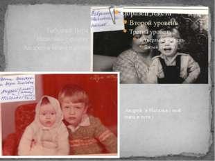 Бабушка Вера Ивановна с сыном Андреем( моим папой) Андрей и Наталья ( мой пап