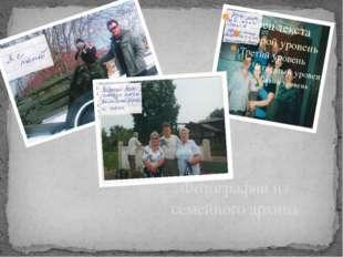Фотографии из семейного архива