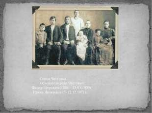 Семья Чистовых.  Основатели рода Чистовых: Фёдор Егорович (1886 – 15.0
