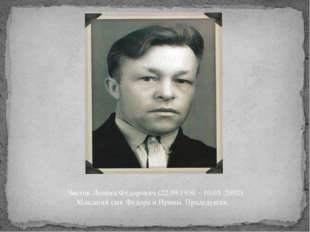 Чистов Леонид Фёдорович (22.09.1930 – 10.05. 2002). Младший сын Фёдора и Ирин