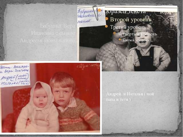 Бабушка Вера Ивановна с сыном Андреем( моим папой) Андрей и Наталья ( мой пап...