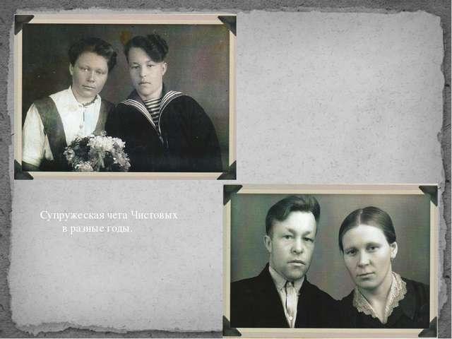 Супружеская чета Чистовых в разные годы.