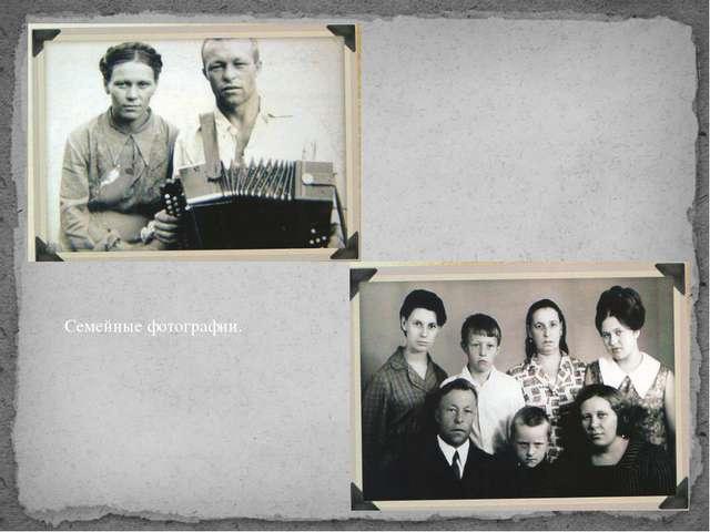 Семейные фотографии.