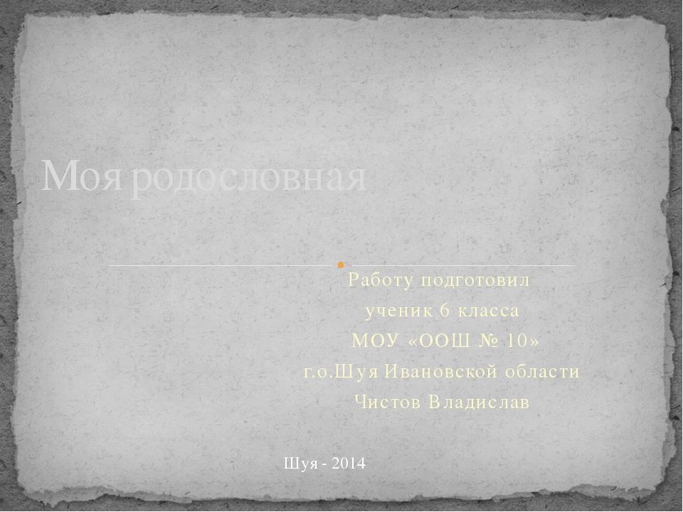 Работу подготовил ученик 6 класса МОУ «ООШ № 10» г.о.Шуя Ивановской области Ч...