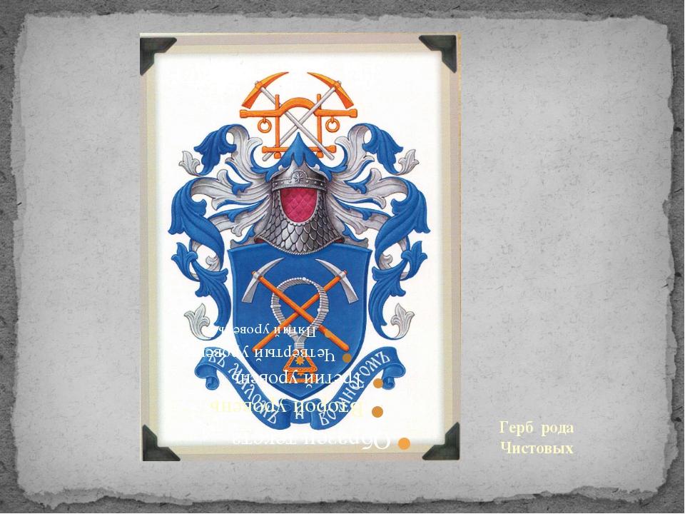 Герб рода Чистовых