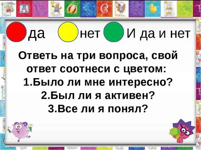 да нет И да и нет Ответь на три вопроса, свой ответ соотнеси с цветом: Было...