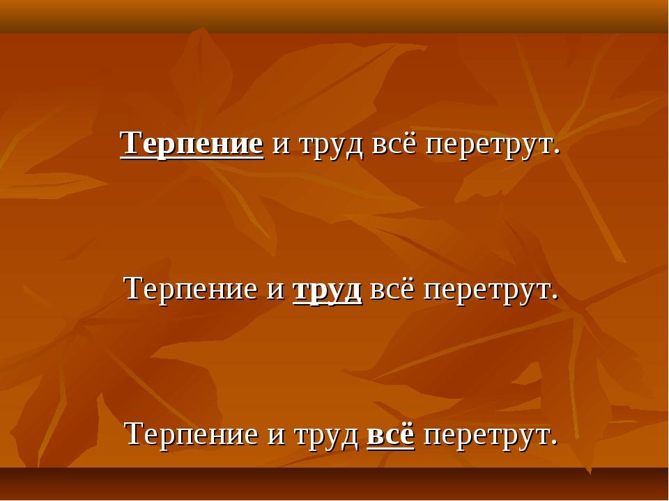 Терпение и труд всё перетрут. Терпение и труд всё перетрут. Терпение и труд...