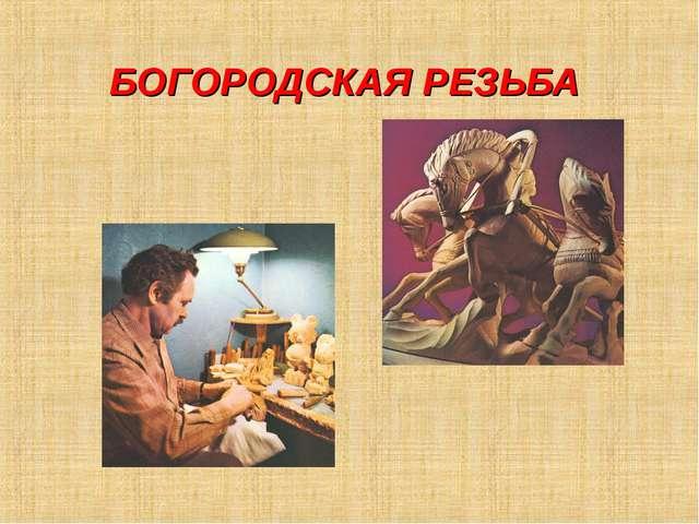 БОГОРОДСКАЯ РЕЗЬБА