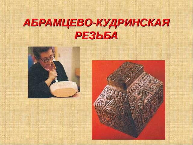 АБРАМЦЕВО-КУДРИНСКАЯ РЕЗЬБА
