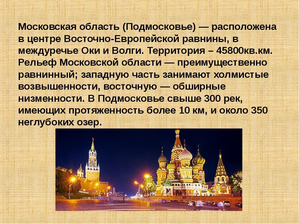 Московская область (Подмосковье) — расположена в центре Восточно-Европейской...