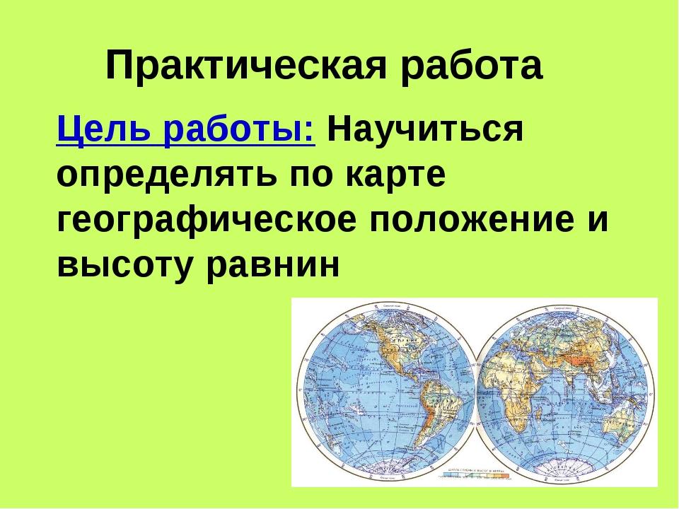 Практическая работа Цель работы: Научиться определять по карте географическое...