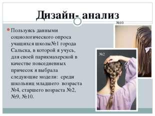 Пользуясь данными социологического опроса учащихся школы№1 города Сальска, в