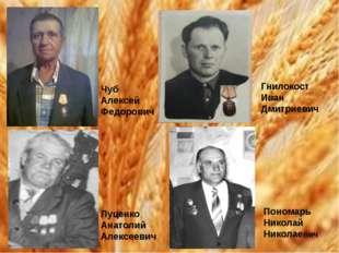 Чуб Алексей Федорович Луценко Анатолий Алексеевич Гнилокост Иван Дмитриевич П