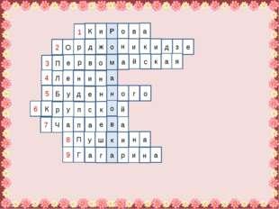 Р о м а н о в к а и К 1 р е з д 2 О а в о а п а е а 8 П у ш и н а а н и р 9 Г