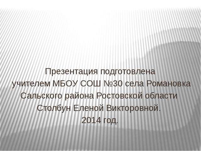 Презентация подготовлена учителем МБОУ СОШ №30 села Романовка Сальского район...