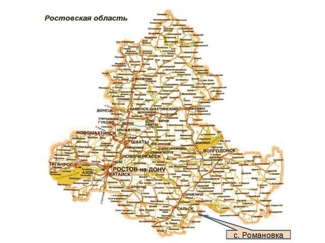 с. Романовка