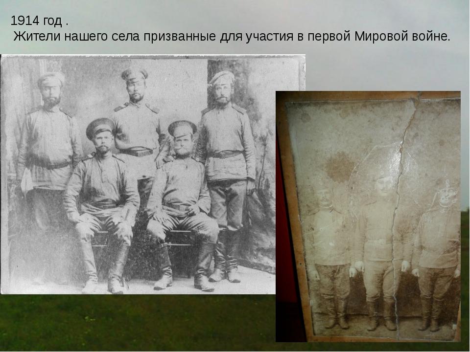 1914 год . Жители нашего села призванные для участия в первой Мировой войне.