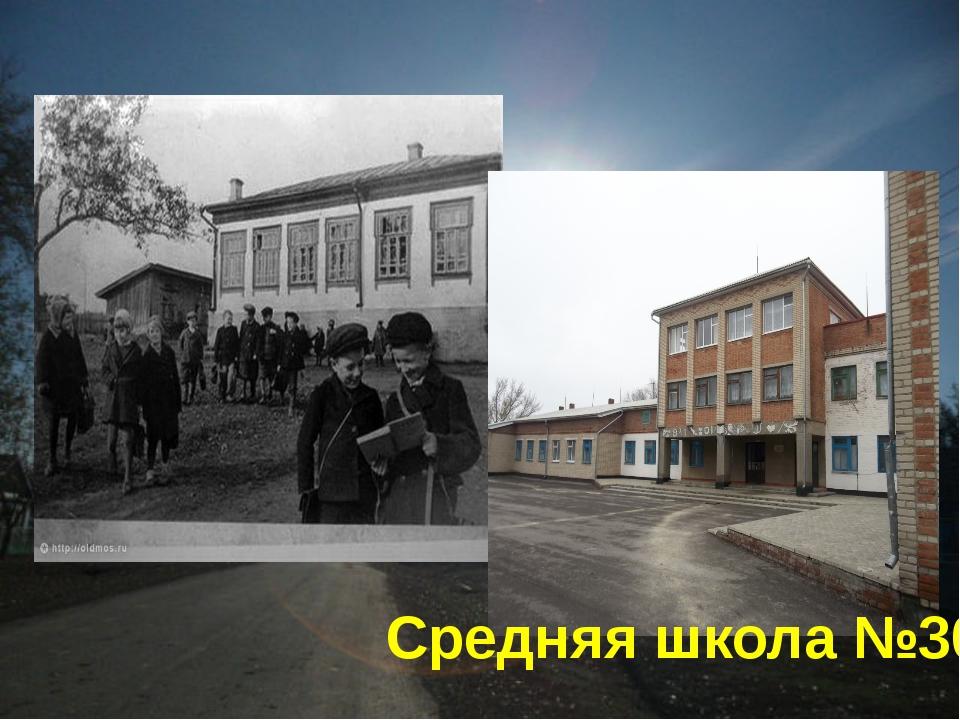 Средняя школа №30
