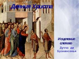Исцеление слепого Дуччо ди Буонинсенья Деяния Христа