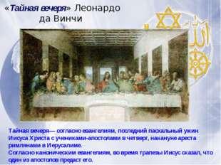 «Тайная вечеря» Леонардо да Винчи Тайная вечеря— согласно евангелиям, послед