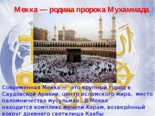Мекка — родина пророка Мухаммада Современная Мекка — это крупный город в Сауд
