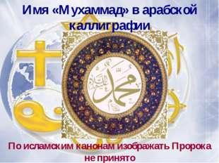 Имя «Мухаммад» в арабской каллиграфии По исламским канонам изображать Пророка