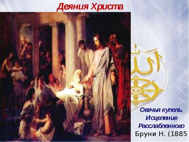 Деяния Христа Овечья купель. Исцеление Расслабленного Бруни Н. (1885