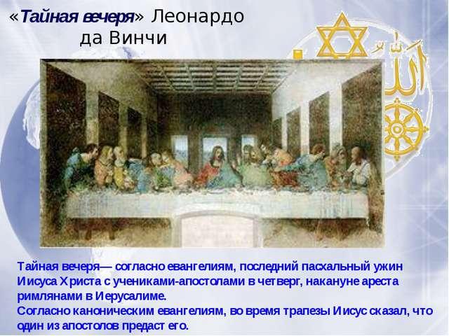 «Тайная вечеря» Леонардо да Винчи Тайная вечеря— согласно евангелиям, послед...