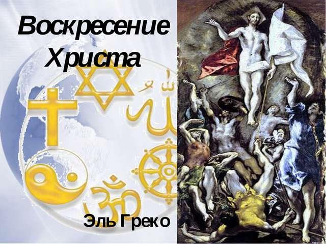 Воскресение Христа Эль Греко