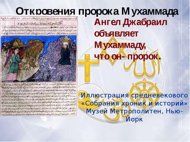 Откровения пророка Мухаммада Иллюстрация средневекового «Собрания хроник и и...