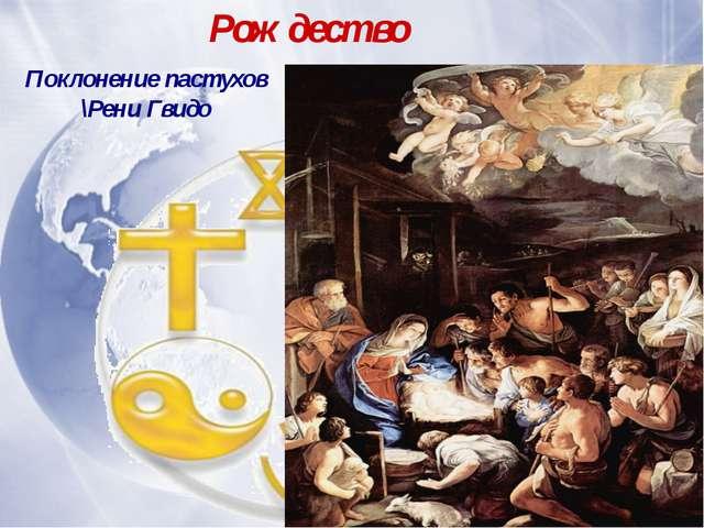 Рождество Поклонение пастухов \Рени Гвидо