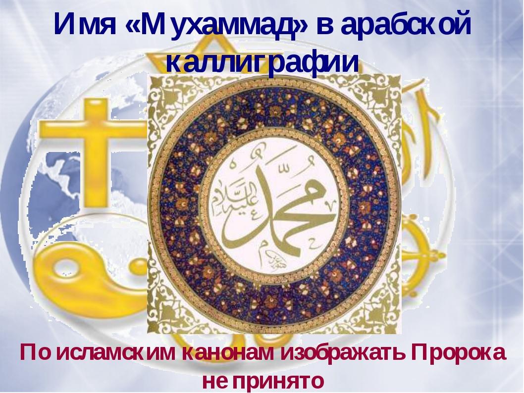 Имя «Мухаммад» в арабской каллиграфии По исламским канонам изображать Пророка...