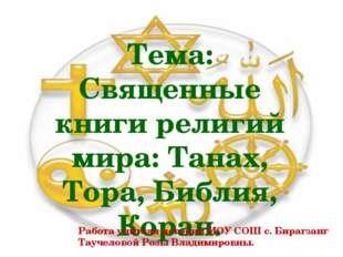 Тема: Священные книги религий мира: Танах, Тора, Библия, Коран. Работа учител