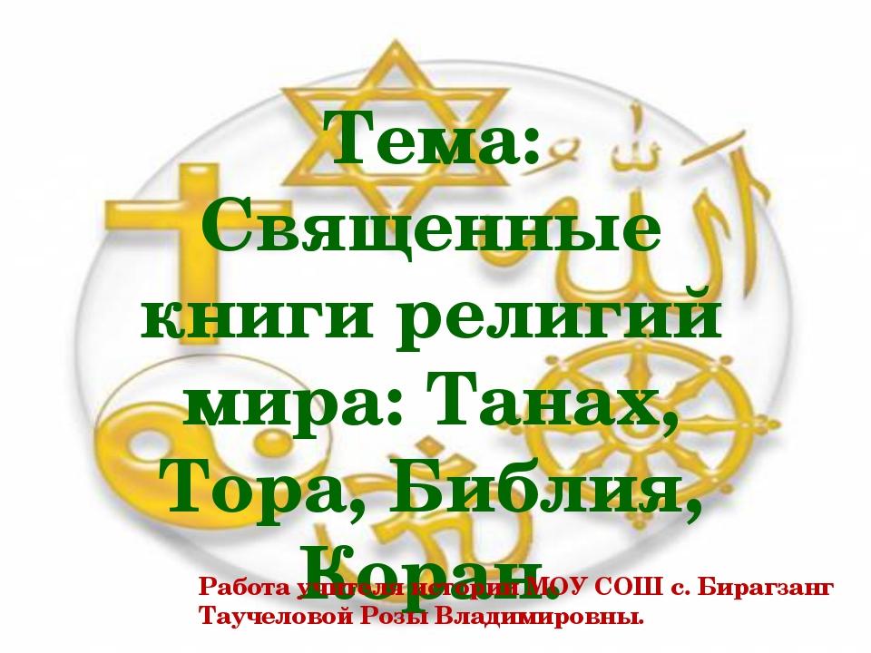 Тема: Священные книги религий мира: Танах, Тора, Библия, Коран. Работа учител...