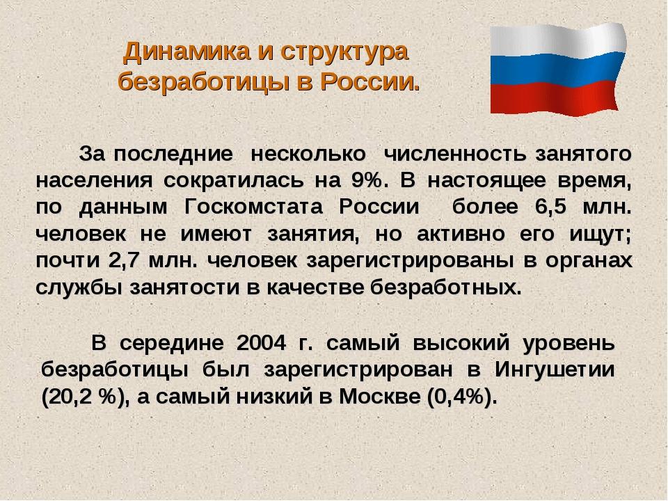 Динамика и структура безработицы в России. За последние несколько численность...