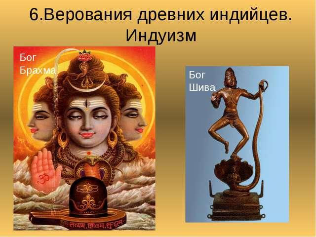 6.Верования древних индийцев. Индуизм Бог Брахма Бог Шива