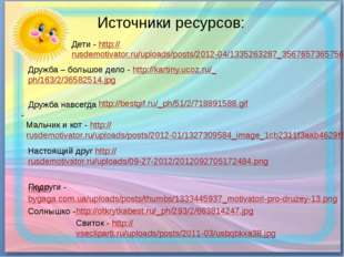 Настоящий друг http://rusdemotivator.ru/uploads/09-27-2012/2012092705172484.