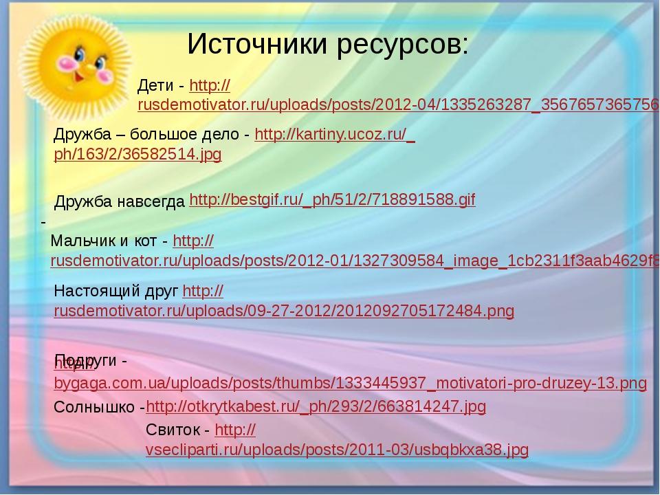 Настоящий друг http://rusdemotivator.ru/uploads/09-27-2012/2012092705172484....
