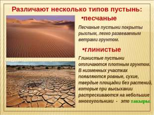 Различают несколько типов пустынь: песчаные Песчаные пустыни покрыты рыхлым,