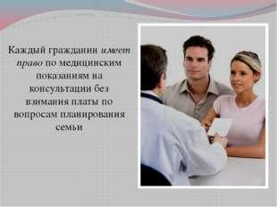 Каждый гражданин имеет право по медицинским показаниям на консультации без вз
