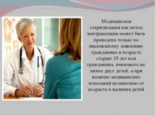 Медицинская стерилизация как метод контрацепции может быть проведена только п